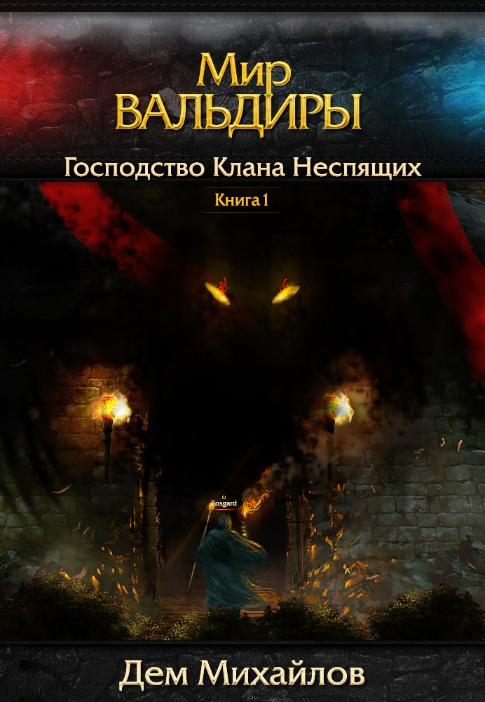 Dem_Mikhaylov_GKN_Sbornik.jpg