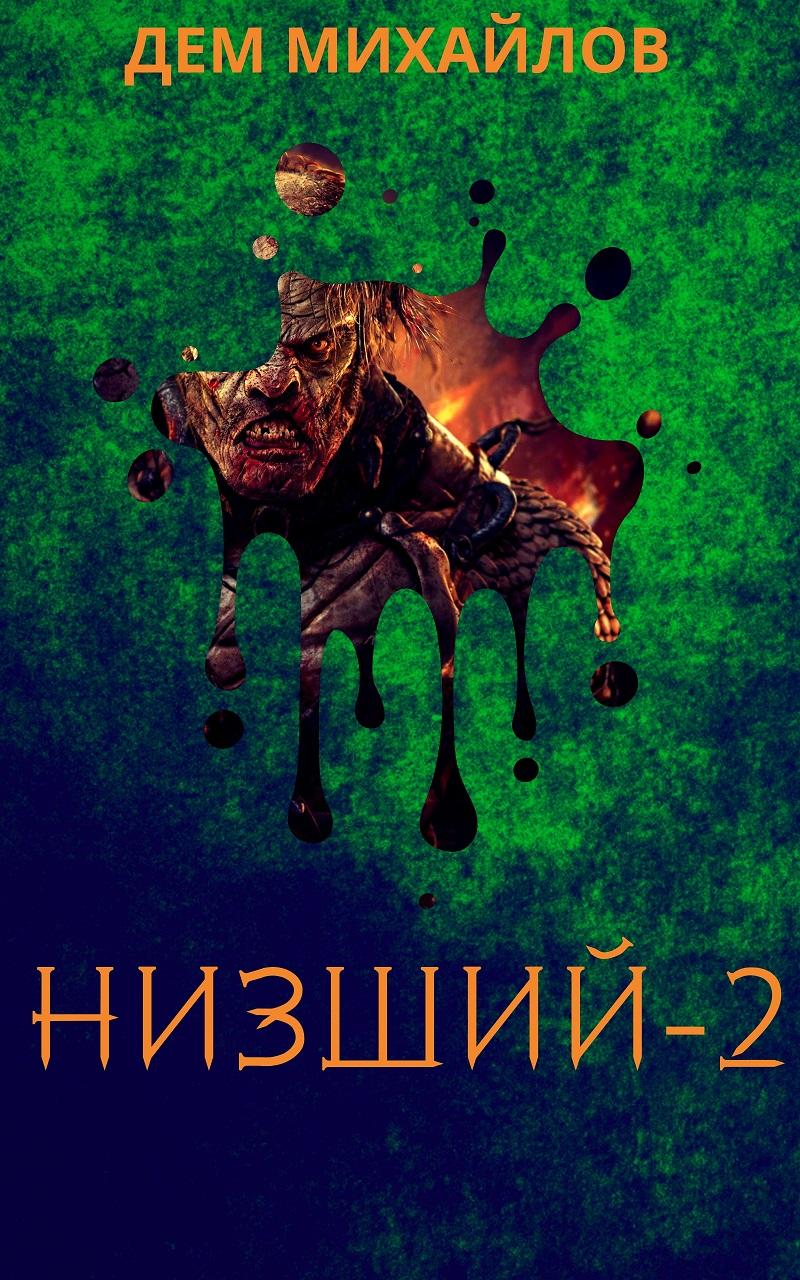 Dem_Mikhaylov_Nizshiy_2.jpg