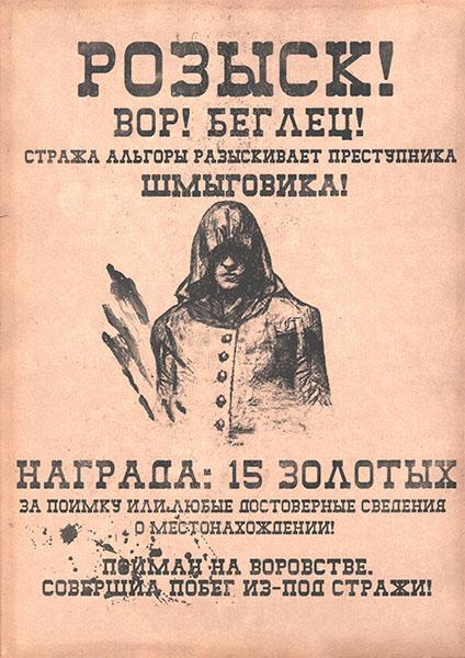 Шмыговик_sm.jpg